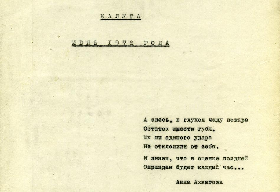Обложка рукописи «Калуга.1978». Фото: архив Международного общества «Мемориал»