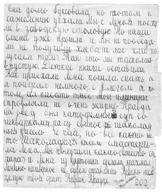 Фрагмент оригинала письма Оскара Краузе