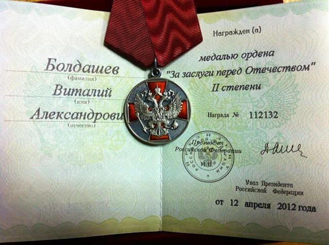 Наградной лист Виталия Болдашева. Фото: odnoklassniki.ru