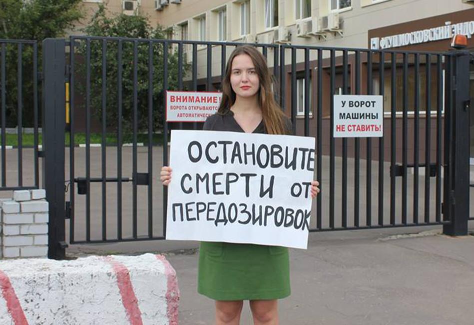 Пикет активистки Фонда имени Андрея Рылькова. Фото: Facebook