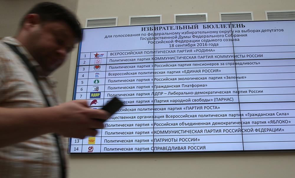 Жеребьевка вЦИК поопределению мест партий вбюллетене навыборах вГосдуму РФ. Фото: Артем Коротаев/ ТАСС