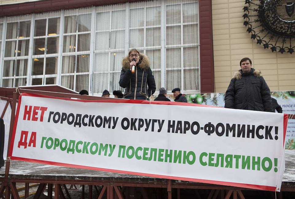 Митинг против создания городского округа. Селятино, 4декабря 2016. Фото: Екатерина Иванова