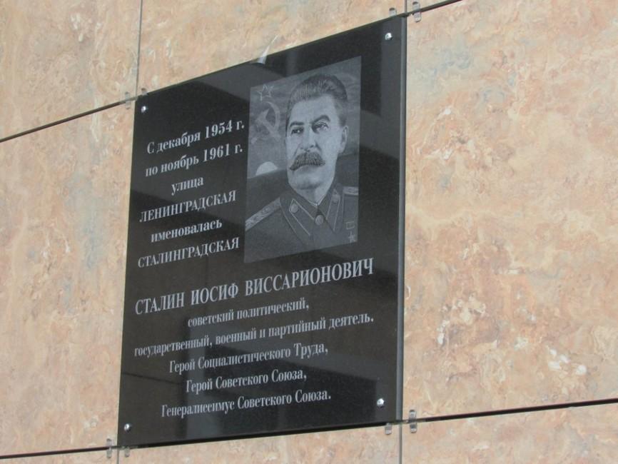 Уссурийск. Фото: Группа Вконтакте «Сталин— знамя наших побед!»