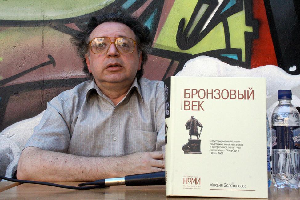 Михаил Золотоносов напрезентации своей книги «Бронзовый век». Фото: Сергей Андреев/ ТАСС