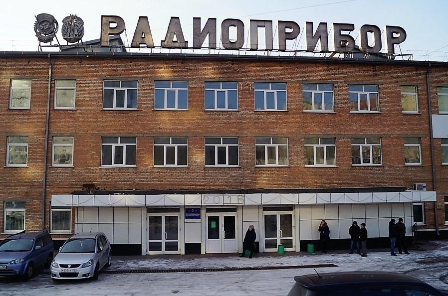 Завод «Радиоприбор». Фото: Дмитрий Комаров