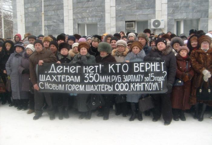 Пикет около предприятия «Кингкоул» вгороде Гуково. 19декабря 2016. Фото: kprf-don.ru