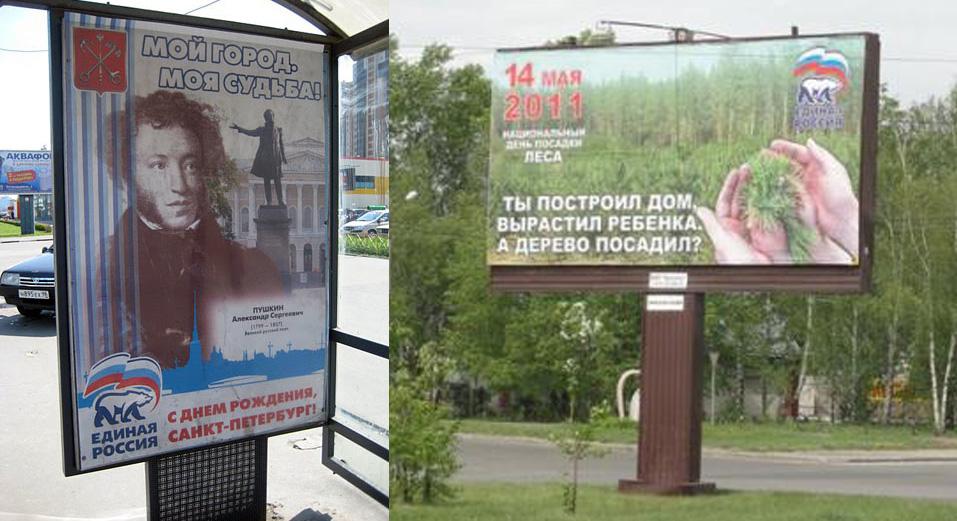 Примеры незаконной политической рекламы