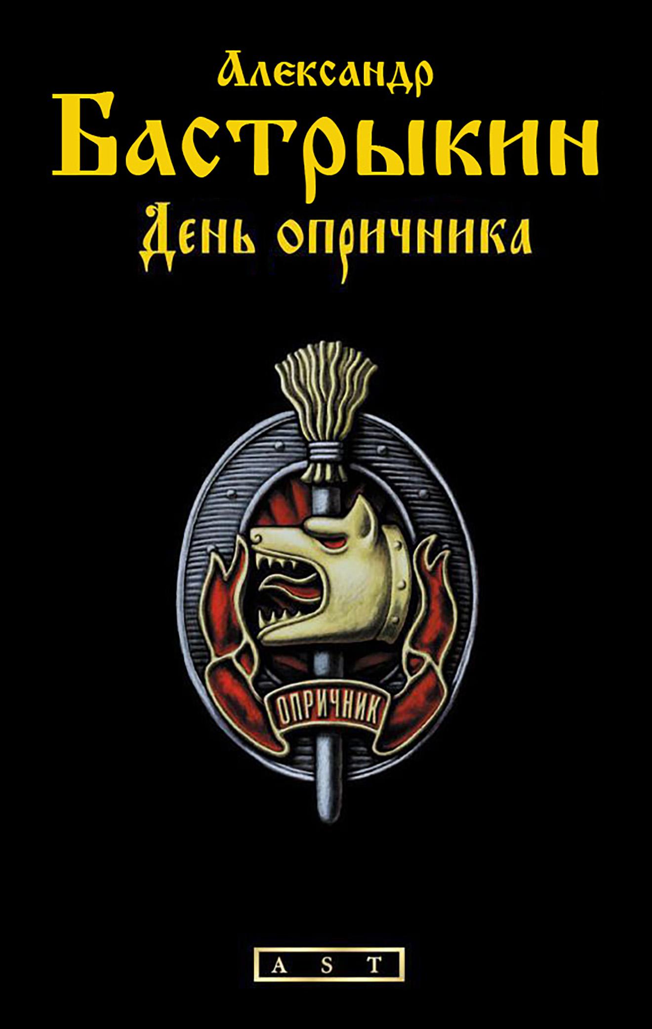 Скачать книги дмитрия яроша