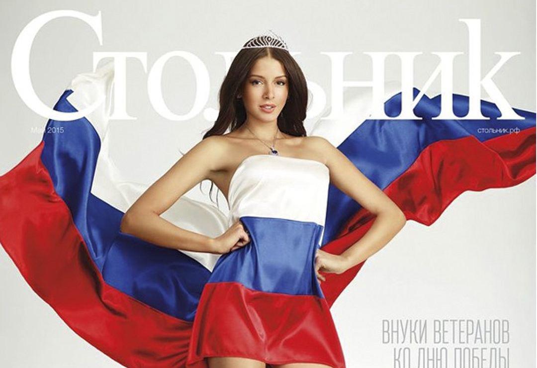 Фрагмент обложки журнала «Стольник»