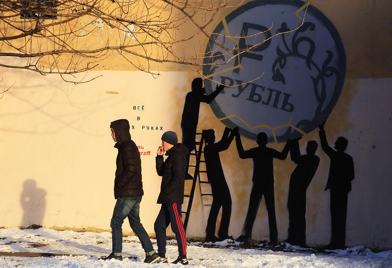 Граффити арт-группы «Явь» в Санкт-Петербурге. Рисунком падающего рубля художники хотели подбодрить россиян, напомнив, что кризис не повод для уныния.