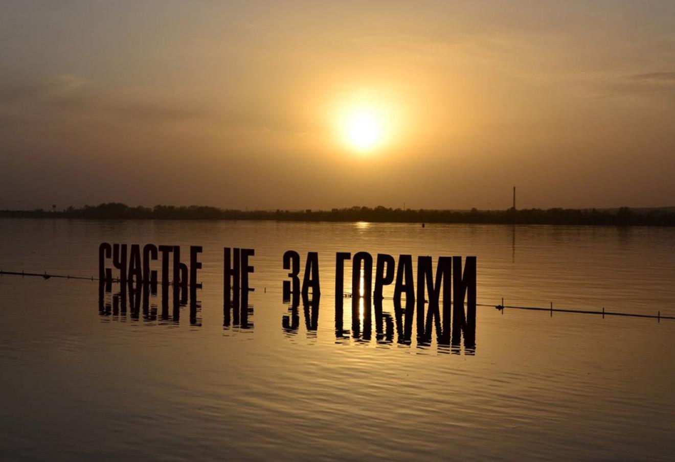 Арт-объект «Счастье не за горами» в Перми