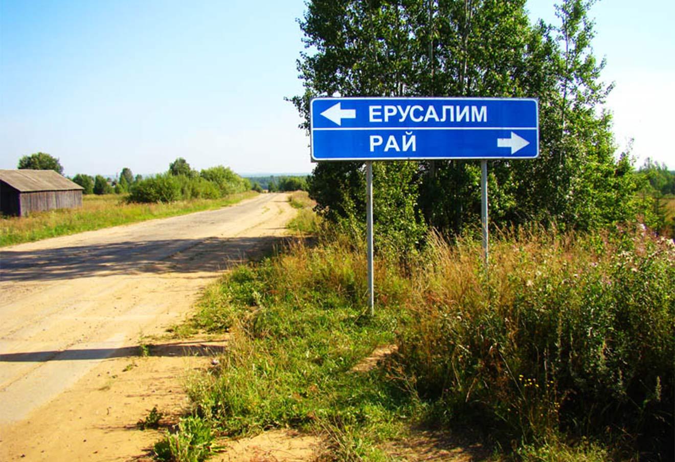 Image result for рай костромская область