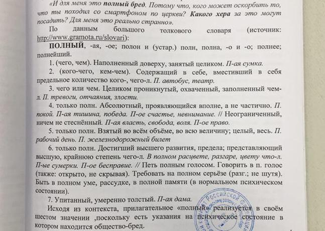 Фрагмент из лингвистической экспертизы по делу видеоблогера Руслана Соколовского. Фото: Леонид Волков