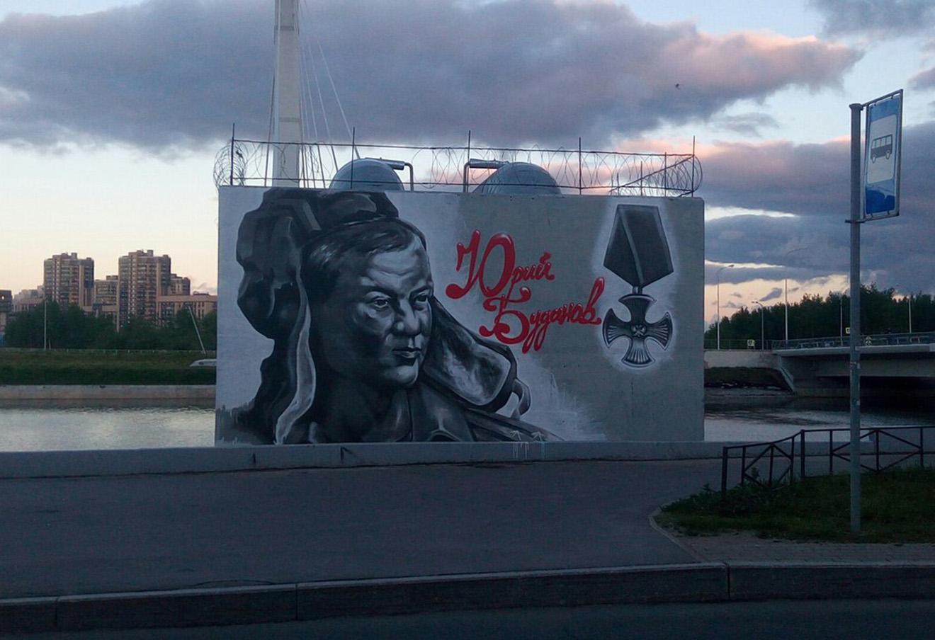 Граффити с портретом Юрия Буданова около моста в Санкт-Петербурге через Дудергофский канал, который власти решили назвать в честь Ахмата Кадырова.