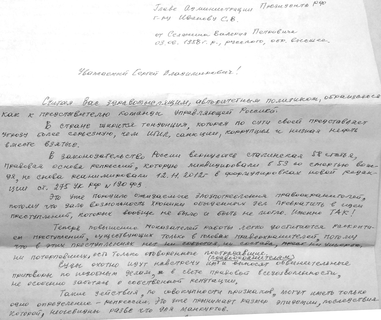 Фрагмент письма Валерия Селянина главе администрации президента Сергею Иванову