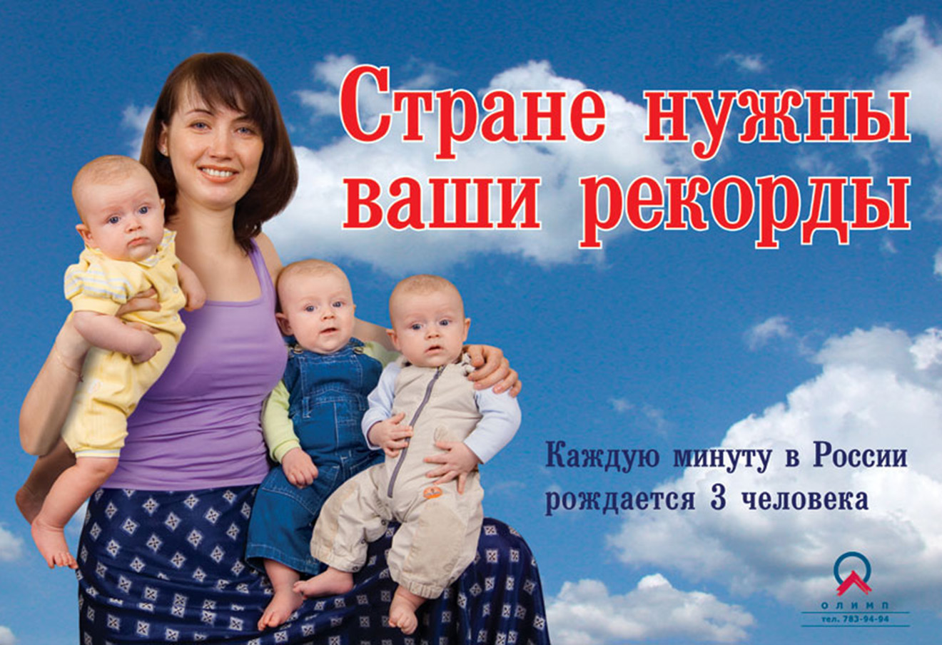 Налог за бездетность в 2017 году в России