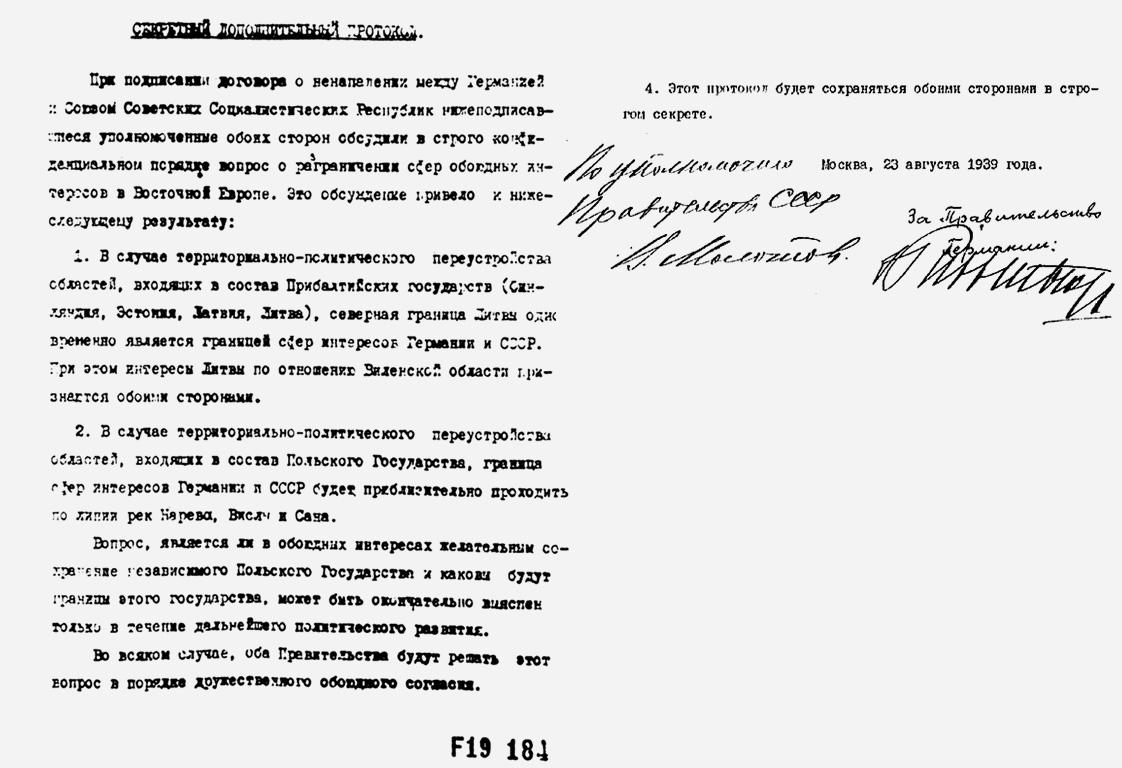 Фрагменты секретного дополнительного протокола к Договору о ненападении между Германией и СССР