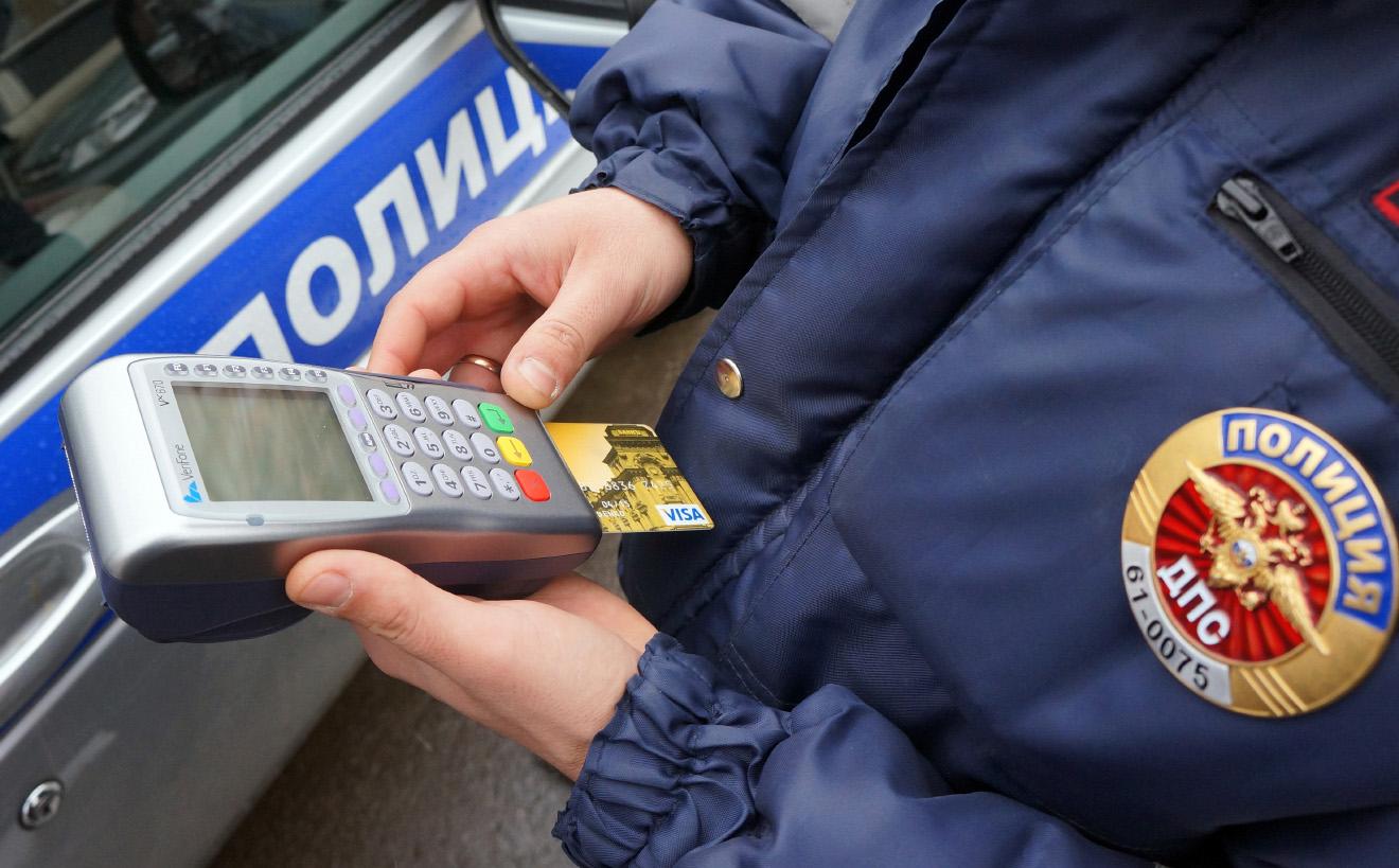 Мобильный терминал для оплаты штрафа на месте нарушения правил дорожного движения.
