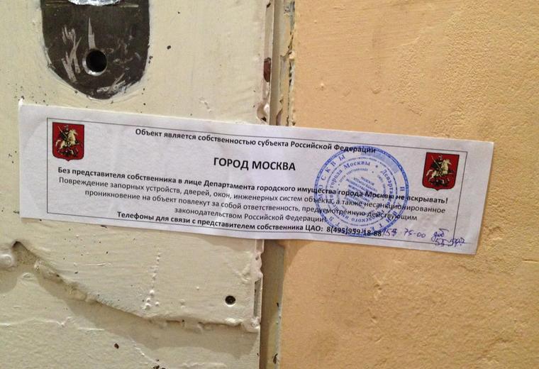 Опечатанная дверь в московском офисе Amnesty International. Фото: @Amnesty_Nikitin