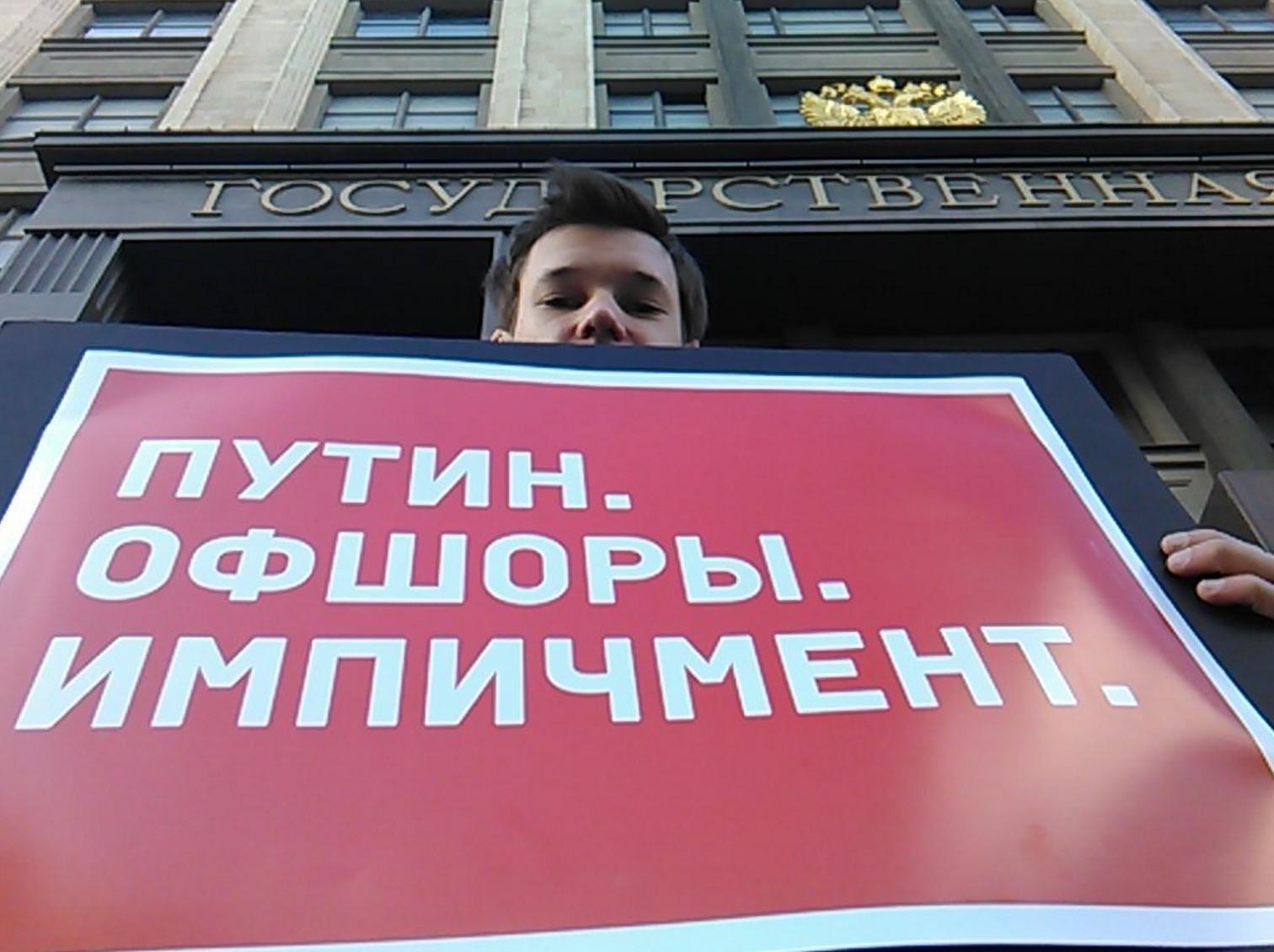 Одиночный пикет у Госдумы.