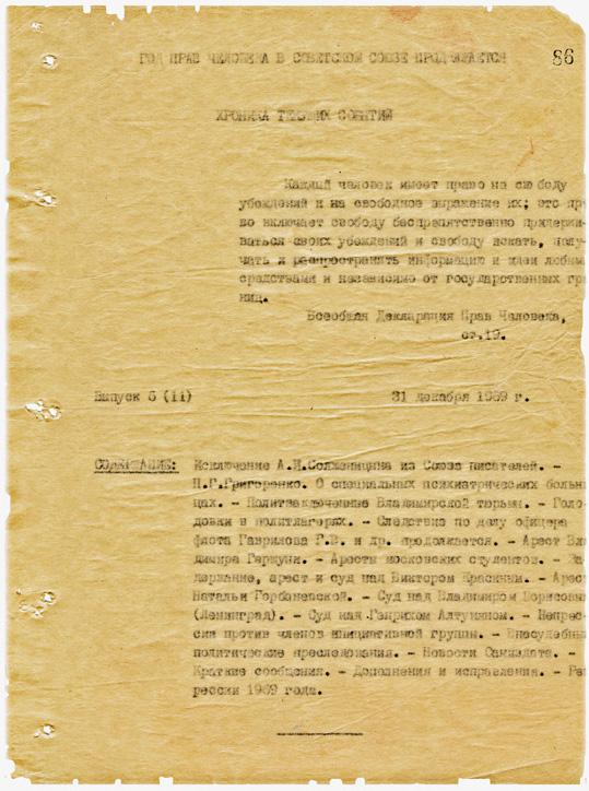 Титульный лист 5-го выпуска «Хроники», 31 декабря 1969