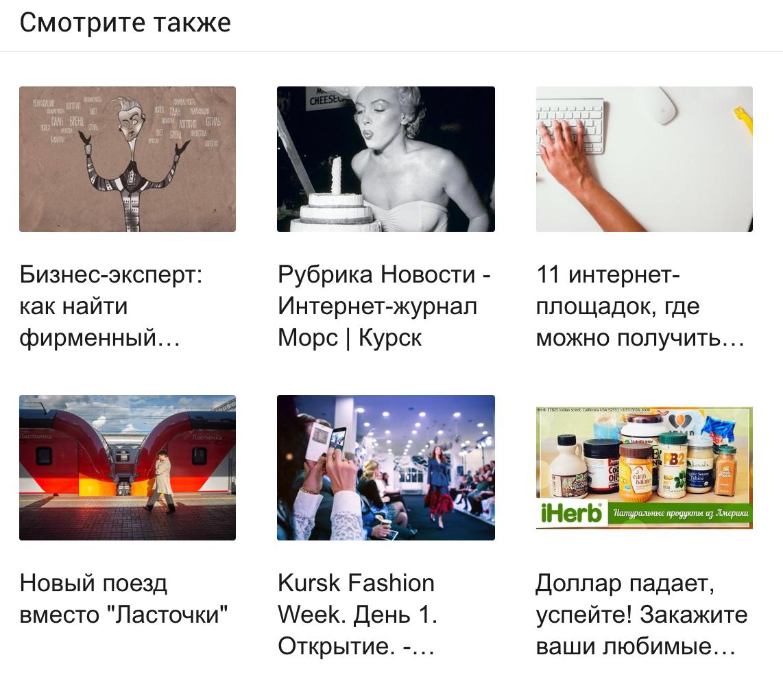 Скриншот с сайта morsmagazine.ru