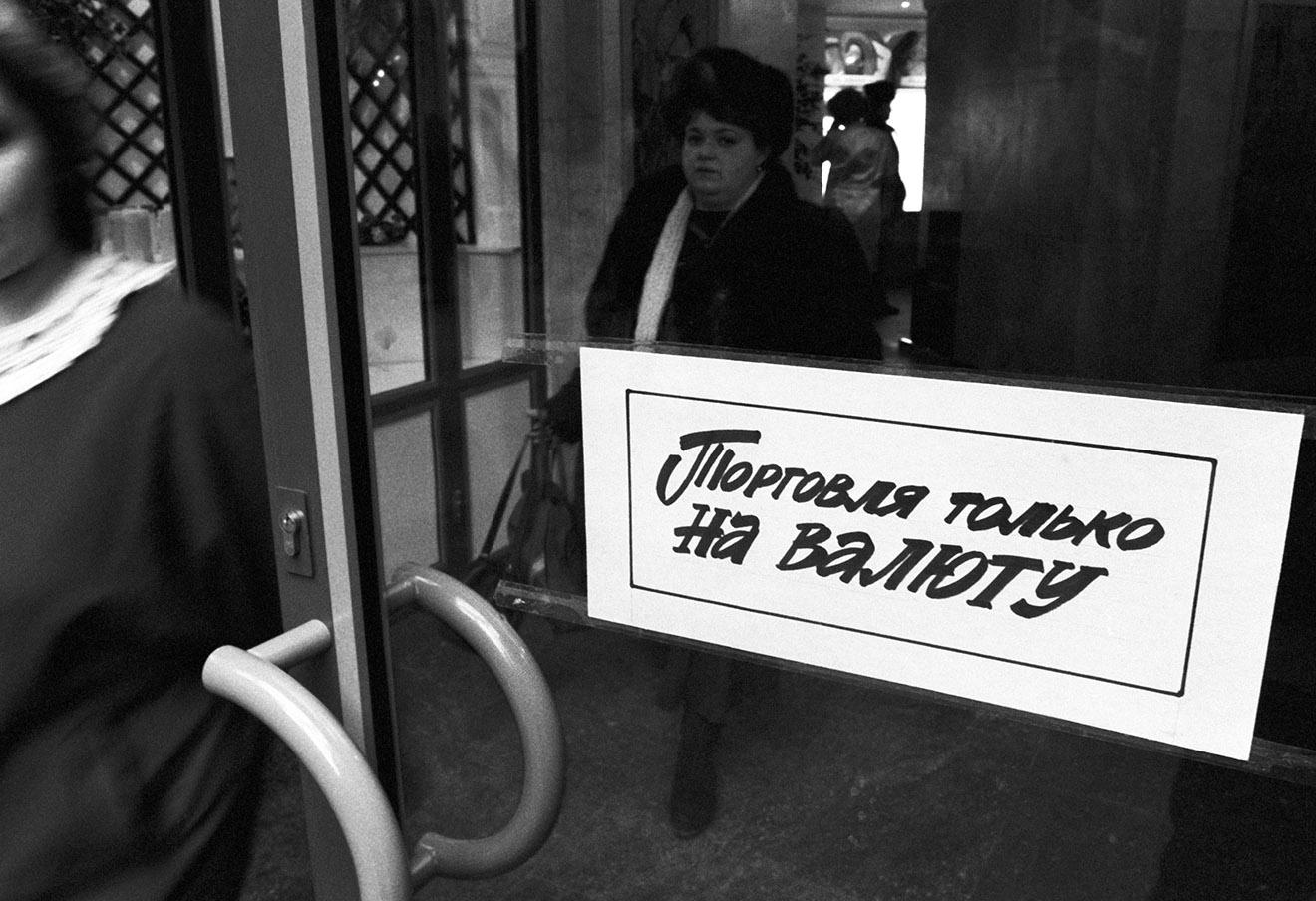 Вывеска валютного магазина на одной из линий ГУМа, 1992 год.