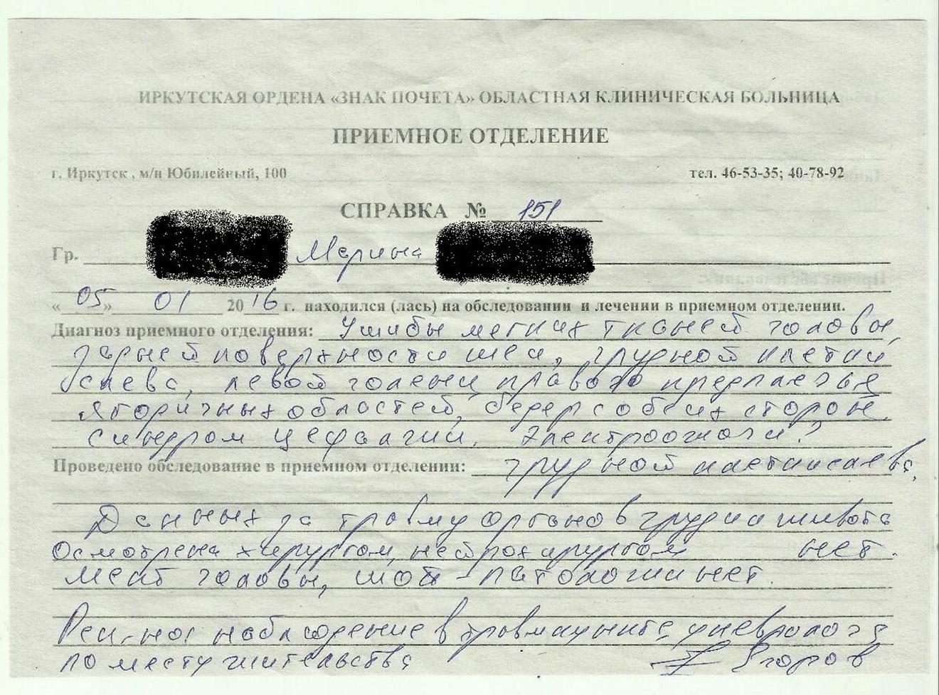 Справка о побоях, выданная Марине в больнице.