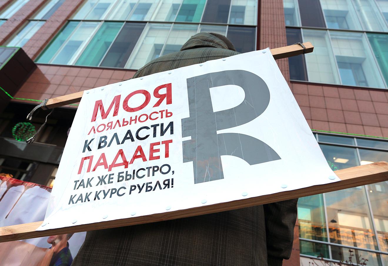 Пикет у отделения Сбербанка в Санкт-Петербурге.