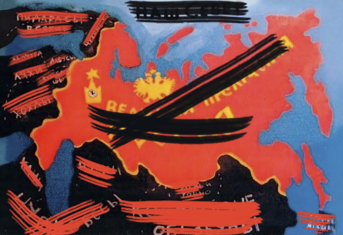 Работа, созданная по мотивам картины Васи Ложкина «Великая прекрасная Россия». Авторы: Вася Ложкин / Минюст / Открытая Россия