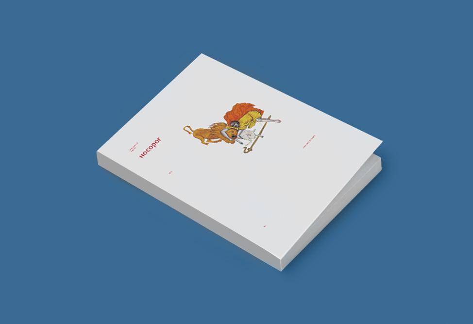 5-й номер журнала «Носорог»