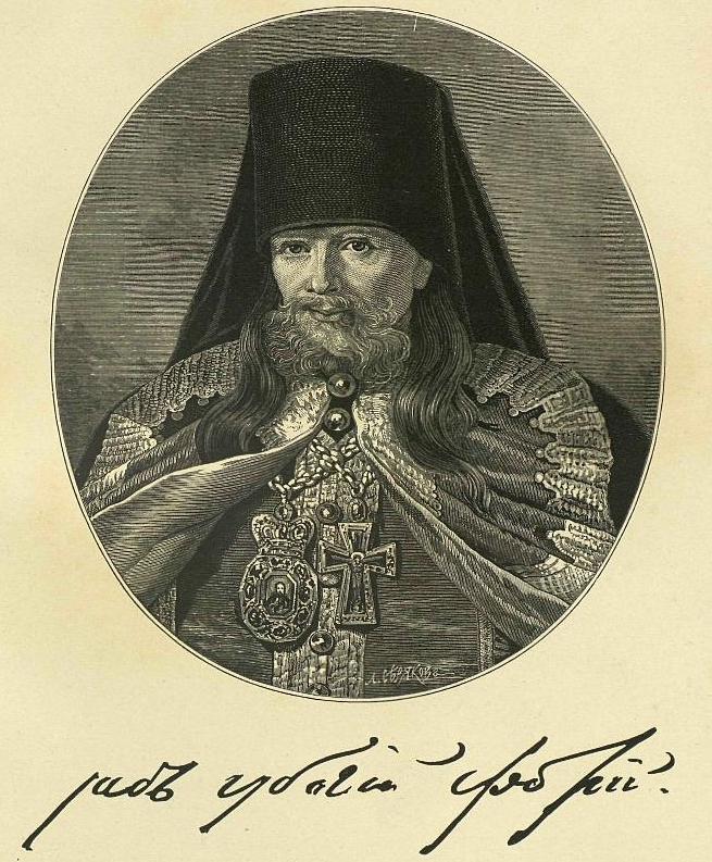 Фотий (гравюра Л. А. Серякова)