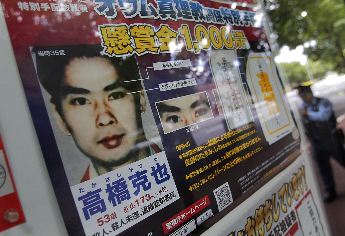 Плакат с портретом члена «Аум синрике» в Токио, 2012 год. Фото: Itsuo Inouye / AP