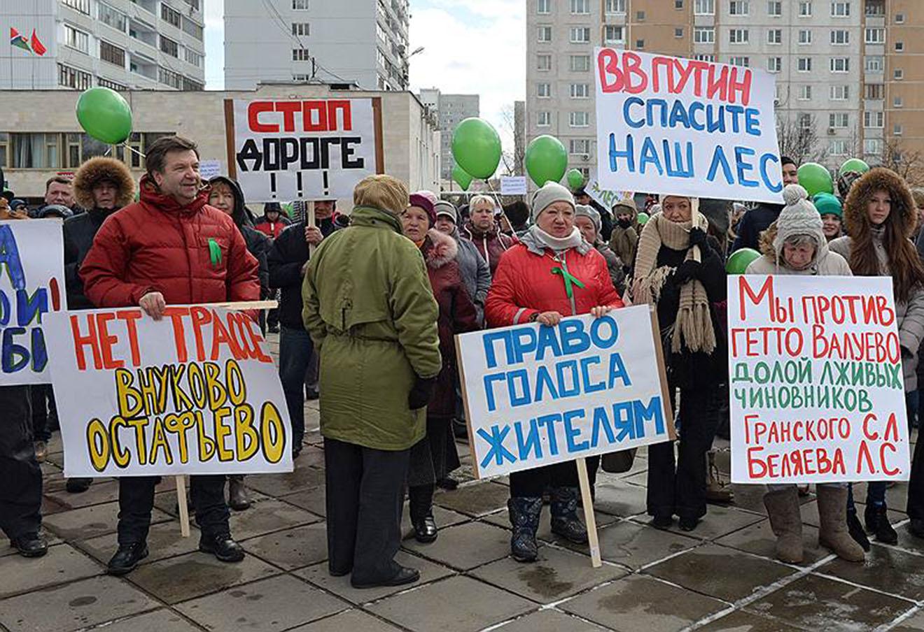 Акция движения «Новая Москва».