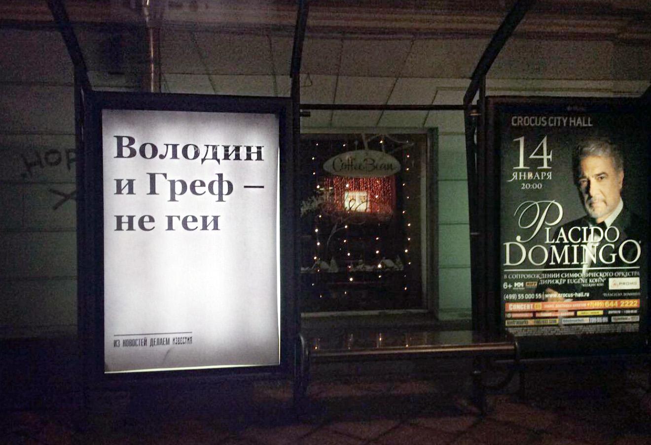 Остановка на улице Пятницкая.