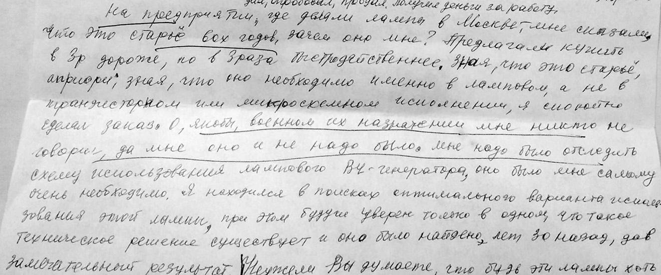 Фрагмент письма Валерия Селянина Зое Световой