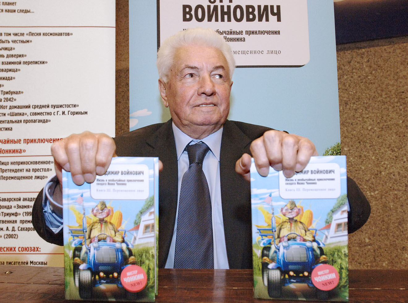 Владимир Войнович во время презентации книги «Жизнь и необычайные приключения солдата Ивана Чонкина. Перемещенное лицо», 2007 год.