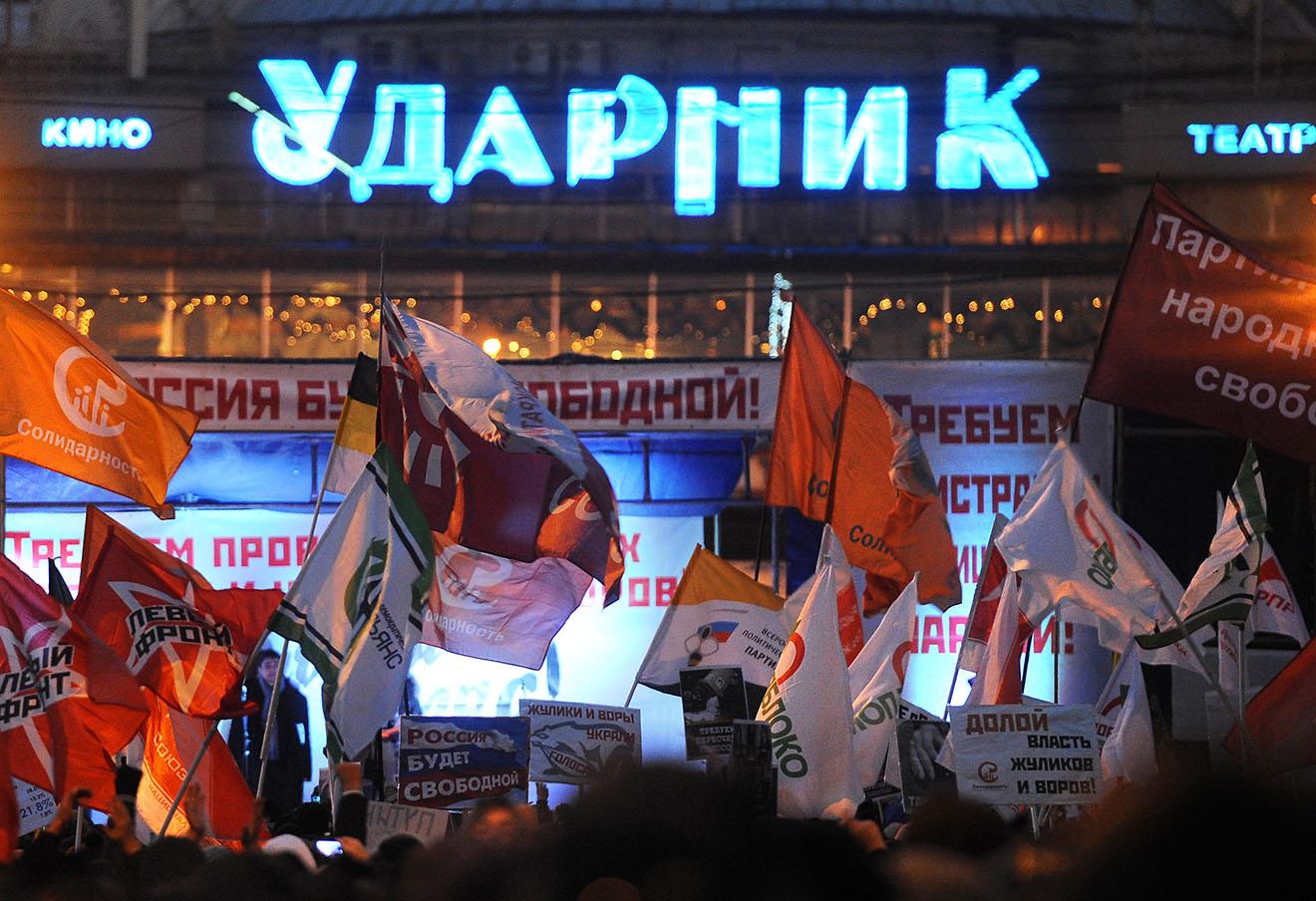 Митинг на Болотной площади, 10 декабря 2011 года.