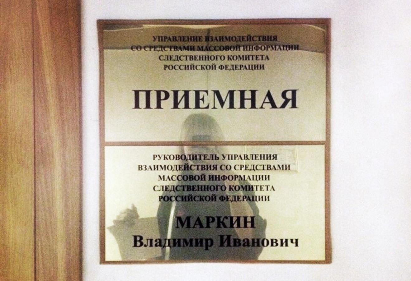 Мария Баронова встречается с Владимиром Маркиным у его кабинета.