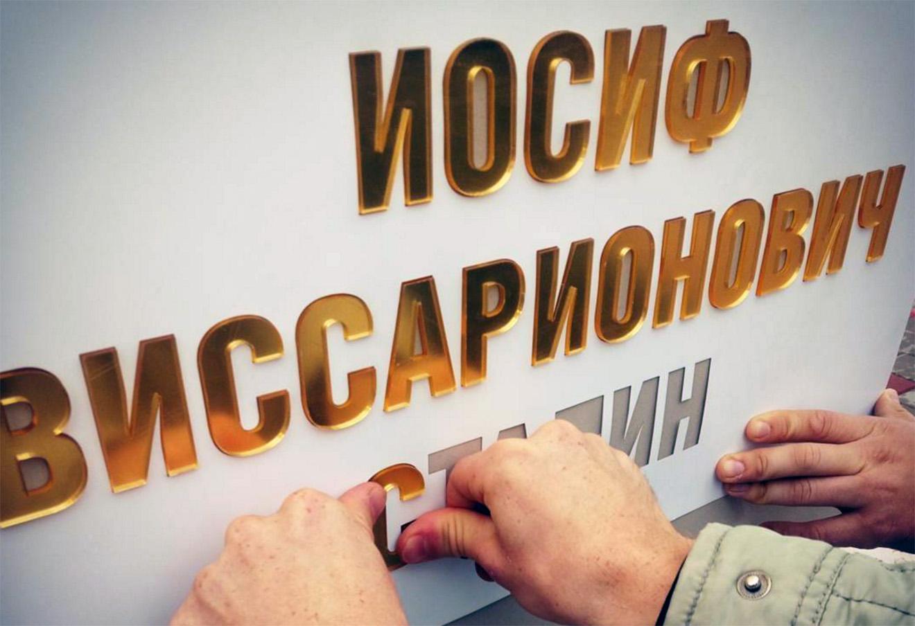 Фото: «Отстоим бюст Сталина в Сургуте» / ВКонтакте