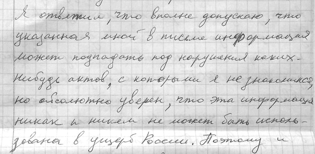 Фрагмент письма Геннадия Кравцова Зое Световой