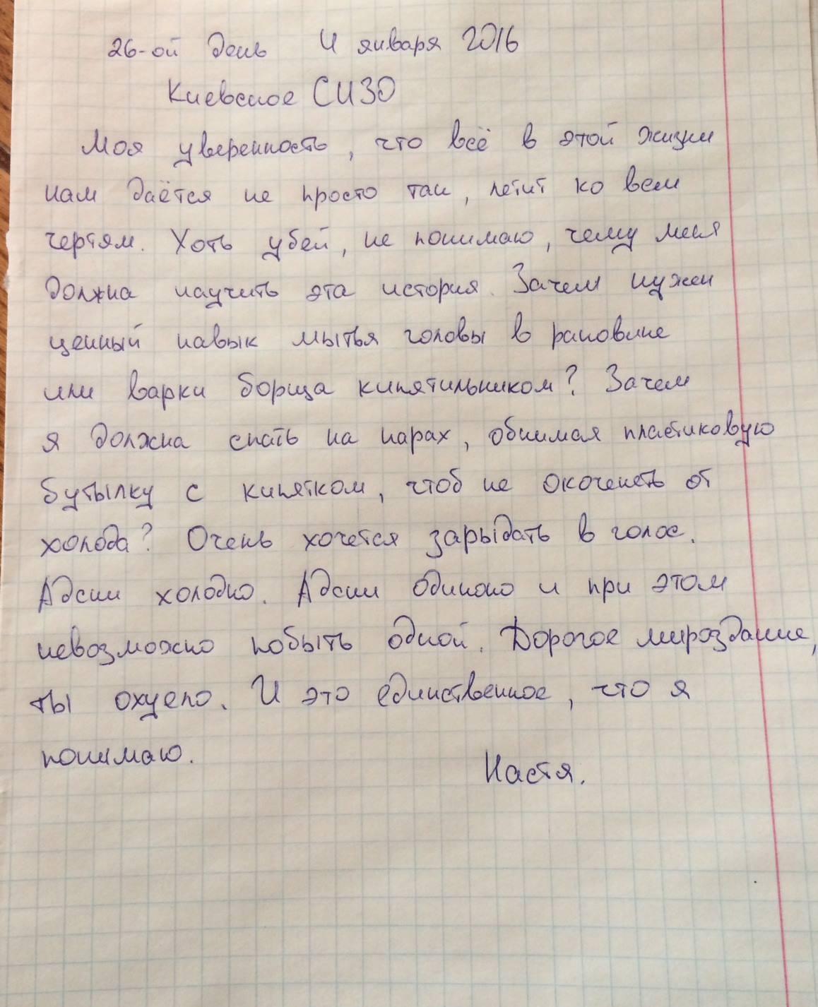 Письмо Анастасии из СИЗО