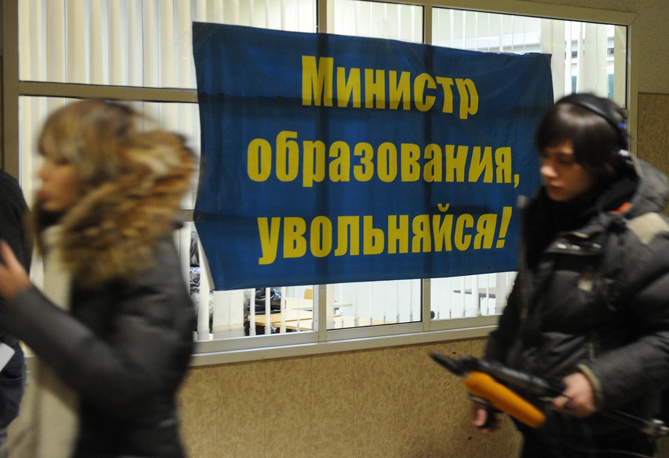 Забастовка студентов РГТЭУ против слияния вузов. Фото: Сергей Фадеичев / ТАСС