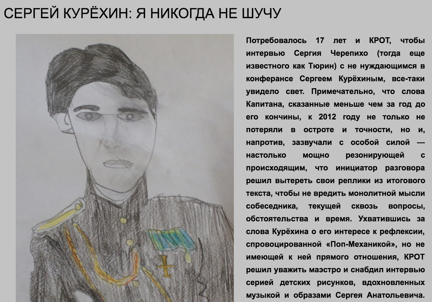 Фрагмент интервью с Сергеем Курехиным