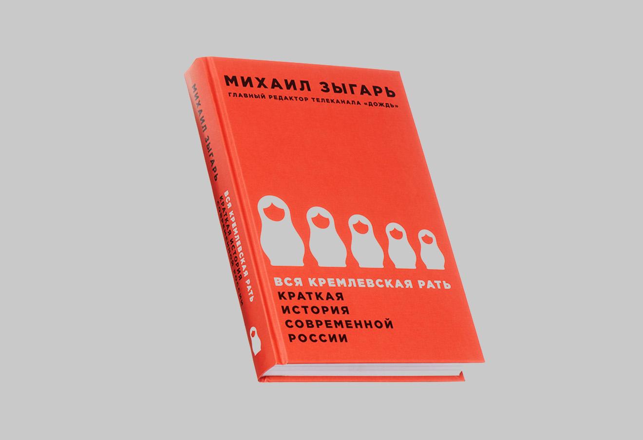 Книга Михаила Зыгаря