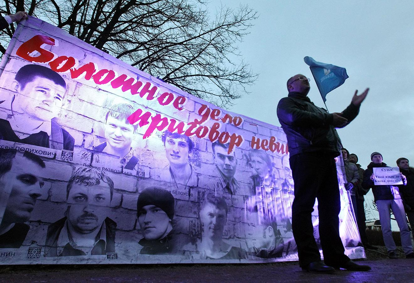 Акция поддержки фигурантов «Болотного дела» в Санкт-Петербурге. Фото: Петр Ковалев / ТАСС / Архив