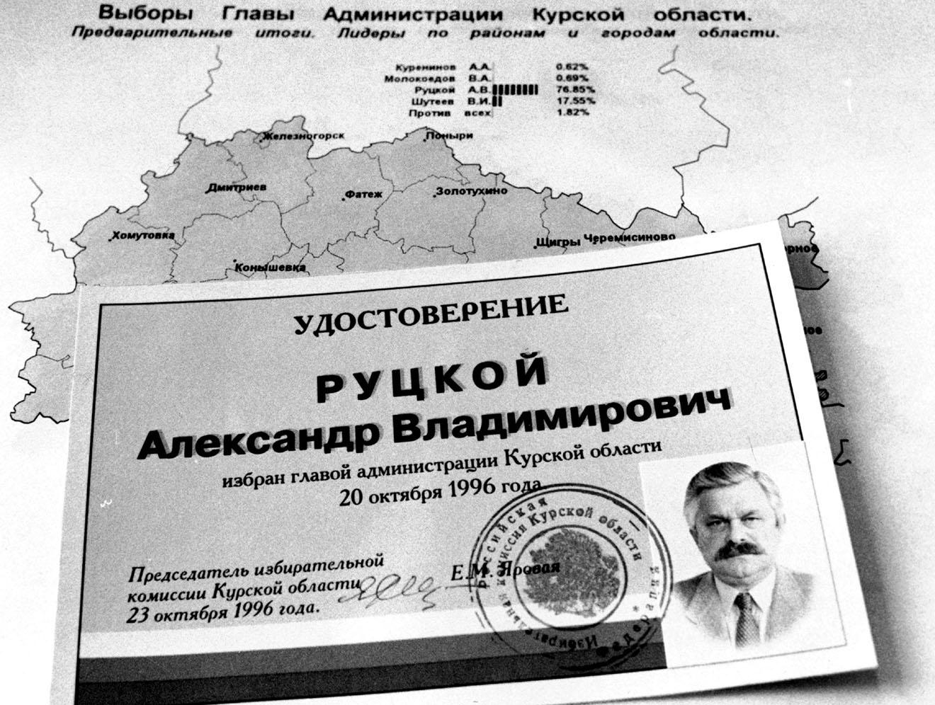 Удостоверение Александра Руцкого, 1996 год.