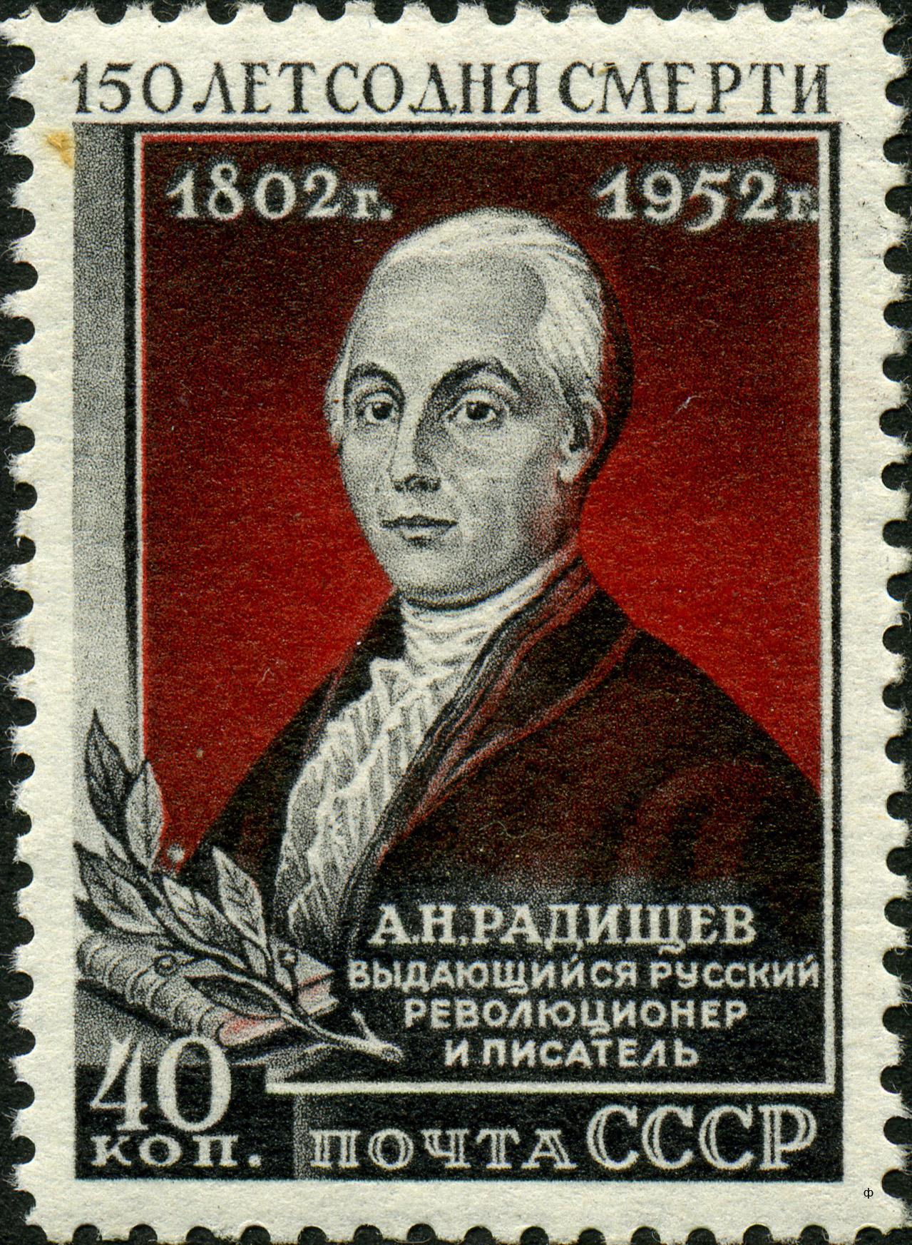 Почтовая марка с Александром Радищевым, СССР, 1952 год.