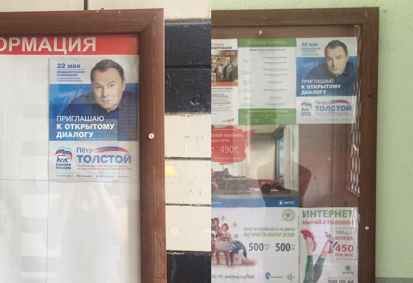 Пример незаконной политической рекламы.