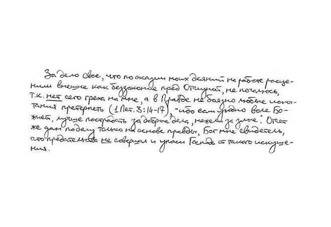 Письмо Евгения Петрина родным из СИЗО